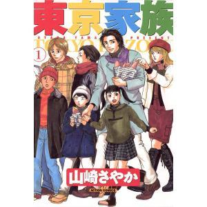 東京家族 (1) 電子書籍版 / 山崎さやか|ebookjapan
