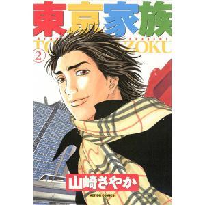 東京家族 (2) 電子書籍版 / 山崎さやか|ebookjapan