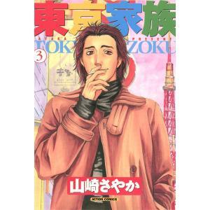 東京家族 (3) 電子書籍版 / 山崎さやか|ebookjapan