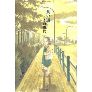 長い道 電子書籍版 / こうの史代|ebookjapan