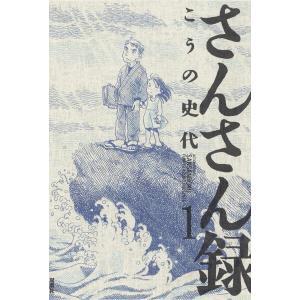 さんさん録 (1) 電子書籍版 / こうの史代|ebookjapan
