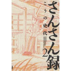 さんさん録 (2) 電子書籍版 / こうの史代|ebookjapan