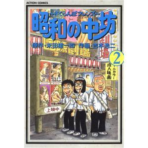 昭和の中坊 (2) 電子書籍版 / 原作:末田 雄一郎 作画:吉本 浩二|ebookjapan