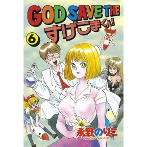 GOD SAVE THE すげこまくん! (6) 電子書籍版 / 永野 のりこ|ebookjapan