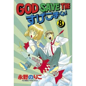 GOD SAVE THE すげこまくん! (8) 電子書籍版 / 永野 のりこ|ebookjapan