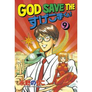 GOD SAVE THE すげこまくん! (9) 電子書籍版 / 永野 のりこ|ebookjapan