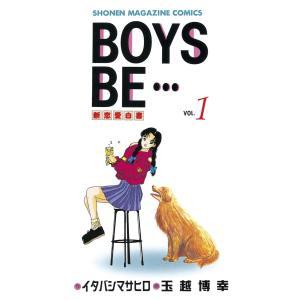 BOYS BE… (1) 電子書籍版 / 作:イタバシマサヒロ 画:玉越博幸|ebookjapan