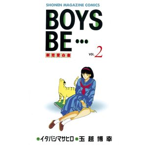 BOYS BE… (2) 電子書籍版 / 作:イタバシマサヒロ 画:玉越博幸|ebookjapan
