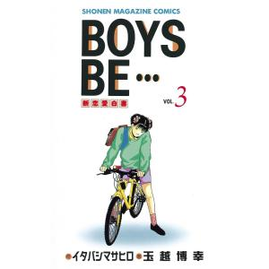 BOYS BE… (3) 電子書籍版 / 作:イタバシマサヒロ 画:玉越博幸|ebookjapan