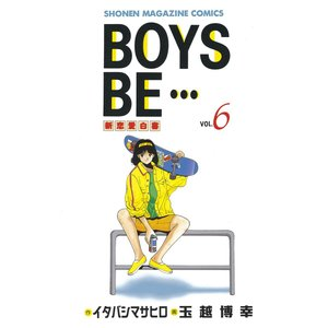 BOYS BE… (6) 電子書籍版 / 作:イタバシマサヒロ 画:玉越博幸|ebookjapan