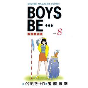 BOYS BE… (8) 電子書籍版 / 作:イタバシマサヒロ 画:玉越博幸|ebookjapan