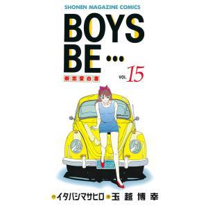 BOYS BE… (15) 電子書籍版 / 作:イタバシマサヒロ 画:玉越博幸|ebookjapan