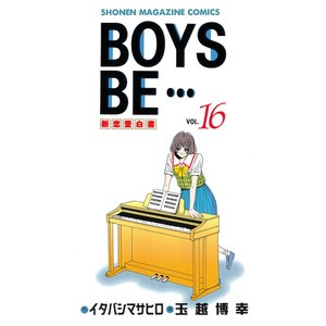 BOYS BE… (16) 電子書籍版 / 作:イタバシマサヒロ 画:玉越博幸|ebookjapan