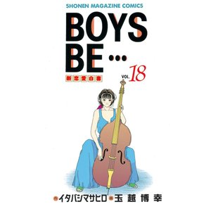 BOYS BE… (18) 電子書籍版 / 作:イタバシマサヒロ 画:玉越博幸|ebookjapan