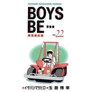 BOYS BE… (22) 電子書籍版 / 作:イタバシマサヒロ 画:玉越博幸|ebookjapan