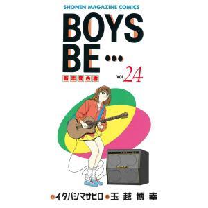 BOYS BE… (24) 電子書籍版 / 作:イタバシマサヒロ 画:玉越博幸|ebookjapan