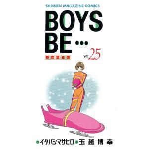 BOYS BE… (25) 電子書籍版 / 作:イタバシマサヒロ 画:玉越博幸|ebookjapan