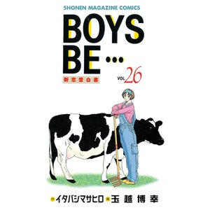 BOYS BE… (26) 電子書籍版 / 作:イタバシマサヒロ 画:玉越博幸|ebookjapan