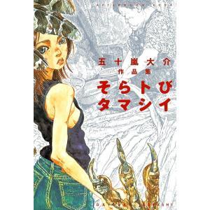 【初回50%OFFクーポン】そらトびタマシイ 電子書籍版 / 五十嵐大介