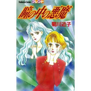 瞳の中の悪魔 電子書籍版 / 菊川近子|ebookjapan
