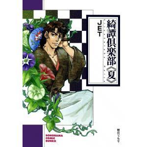 綺譚倶楽部 (夏) 電子書籍版 / JET|ebookjapan