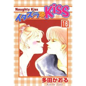 イタズラなKiss (16) 電子書籍版 / 多田かおる|ebookjapan