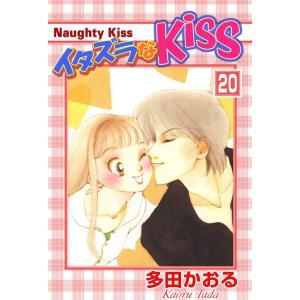 イタズラなKiss (20) 電子書籍版 / 多田かおる|ebookjapan