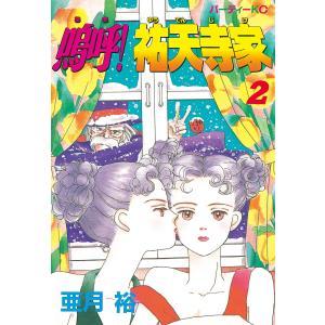 嗚呼!祐天寺家 (2) 電子書籍版 / 亜月裕 ebookjapan