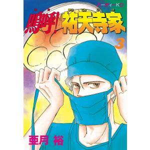 嗚呼!祐天寺家 (3) 電子書籍版 / 亜月裕 ebookjapan