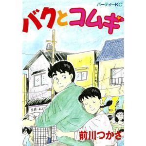 バクとコムギ 電子書籍版 / 前川つかさ|ebookjapan