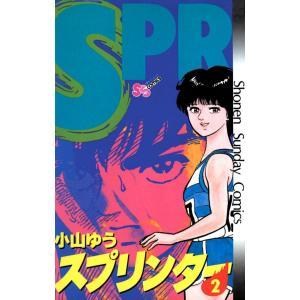 スプリンター (2) 電子書籍版 / 小山ゆう|ebookjapan