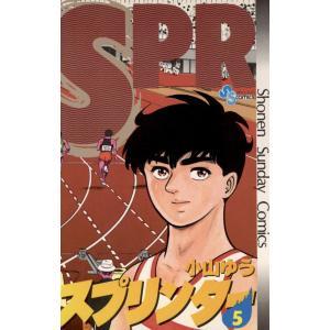 スプリンター (5) 電子書籍版 / 小山ゆう|ebookjapan