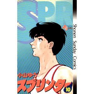 スプリンター (10) 電子書籍版 / 小山ゆう|ebookjapan