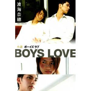 小説 BOYS LOVE 電子書籍版 / 渡海奈穂|ebookjapan
