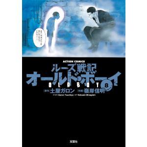 オールド・ボーイ (8) 電子書籍版 / 原作:土屋 ガロン 作画:嶺岸 信明