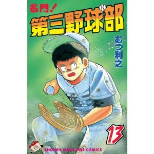 名門!第三野球部 (13) 電子書籍版 / むつ利之|ebookjapan