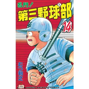 名門!第三野球部 (14) 電子書籍版 / むつ利之|ebookjapan