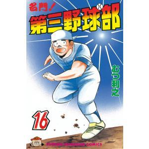 名門!第三野球部 (16) 電子書籍版 / むつ利之|ebookjapan