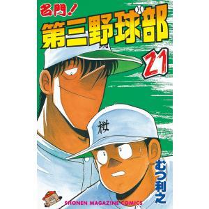 名門!第三野球部 (21) 電子書籍版 / むつ利之|ebookjapan