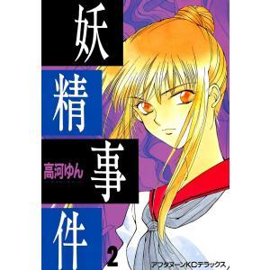 妖精事件 (2) 電子書籍版 / 高河ゆん|ebookjapan