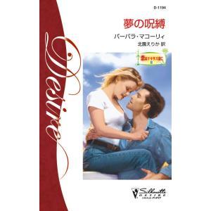 夢の呪縛 電子書籍版 / バーバラ・マコーリィ 翻訳:北園えりか ebookjapan