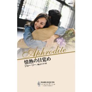 情熱の目覚め 電子書籍版 / ジョー・リー 翻訳:森山りつ子|ebookjapan