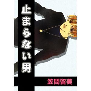 【初回50%OFFクーポン】止まらない男 電子書籍版 / 笠間留美|ebookjapan