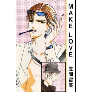 【初回50%OFFクーポン】MAKE LOVE 電子書籍版 / 笠間留美|ebookjapan