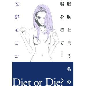 脂肪と言う名の服を着て [完全版] (1) 電子書籍版 / 安野モヨコ|ebookjapan