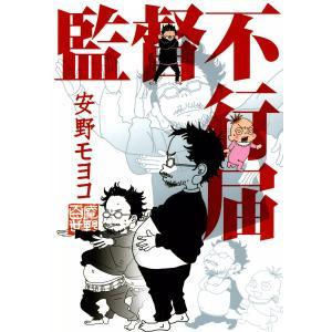 監督不行届 電子書籍版 / 安野モヨコ|ebookjapan