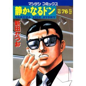 【初回50%OFFクーポン】静かなるドン (76) 電子書籍版 / 新田 たつお ebookjapan