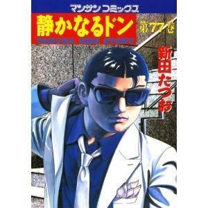静かなるドン (77) 電子書籍版 / 新田 たつお|ebookjapan