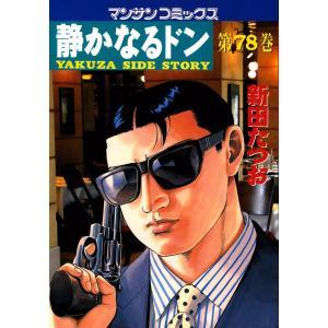 【初回50%OFFクーポン】静かなるドン (78) 電子書籍版 / 新田 たつお ebookjapan