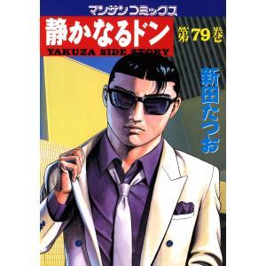 【初回50%OFFクーポン】静かなるドン (79) 電子書籍版 / 新田 たつお ebookjapan